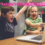 よろこぶ子供達の画像