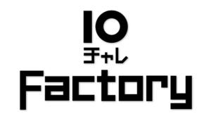 10チャレファクトリーロゴ