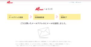 A8登録方法4