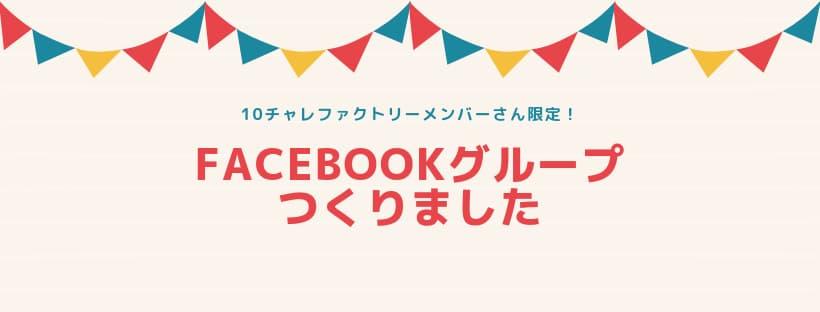 ファクトリーFacebook